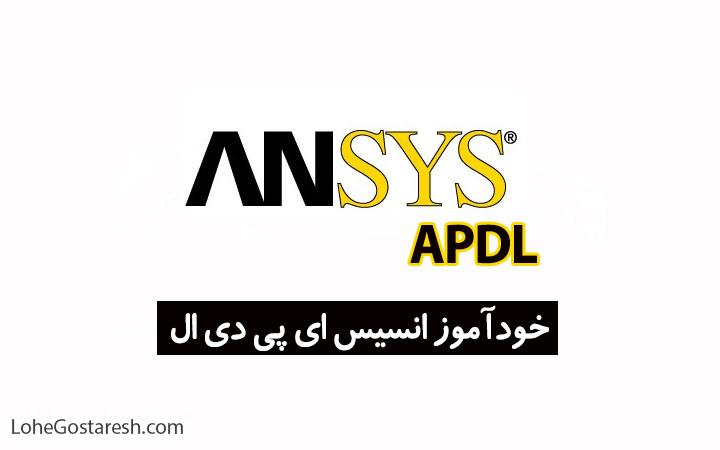 آموزش نرم افزار انسیس ای پی دی ال (ANSYS APDL 2016)
