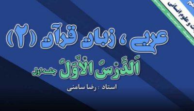 آموزش عربی یازدهم انسانی
