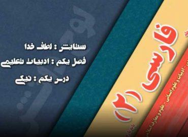 آموزش فارسی یازدهم