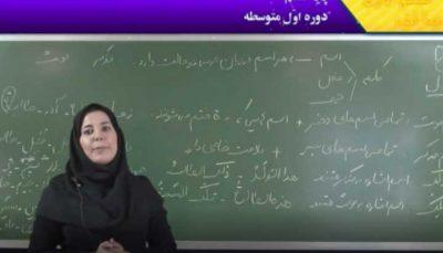 آموزش عربی هفتم