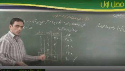 فیلم آموزش ریاضی هفتم