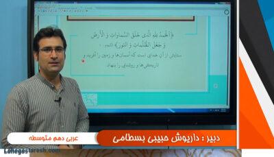 آموزش عربی دهم انسانی