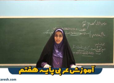 آموزش عربی پایه هفتم