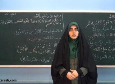 آموزش عربی پایه هشتم