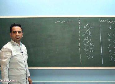 آموزش فیزیک 1 پایه دهم (تجربی)
