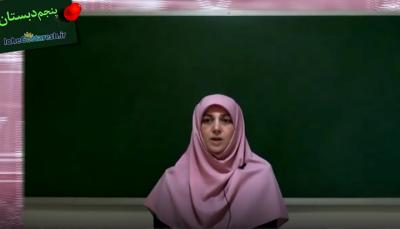 فیلم آموزش ریاضی پنجم