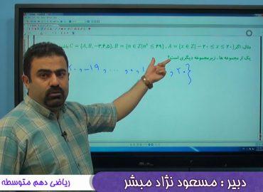آموزش ریاضی دهم