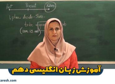 آموزش زبان پایه دهم