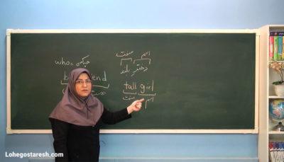 آموزش زبان انگلیسی نهم