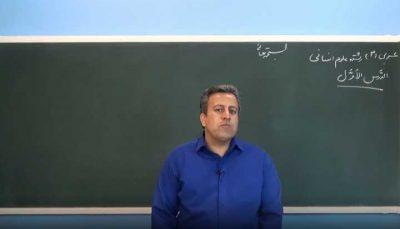 آموزش عربی پایه دوازدهم