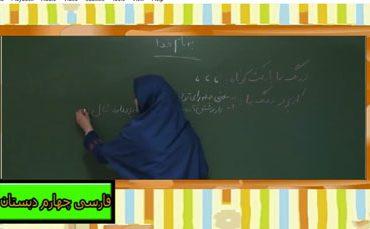 آموزش فارسی سال چهارم