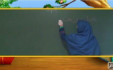 آموزش فارسی پنجم دبستان