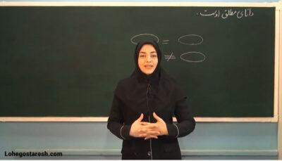 آموزش فارسی پایه پنجم