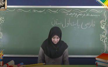 آمو.زش فارسی اول دبستان