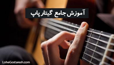 آموزش چامع گیتار پاپ