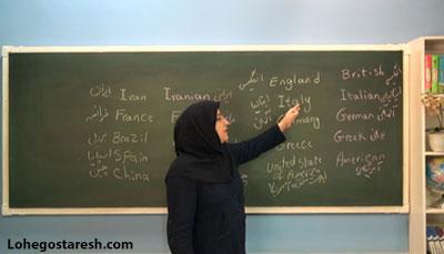 آموزش زبان انگلیسی هشتم
