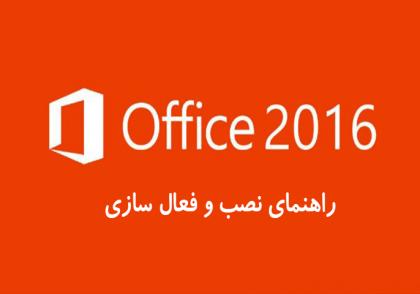راهنمای نصب و فعال سازی آفیس 2016