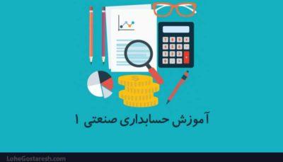 آموزش حسابداری صنعتی 1