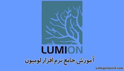 آموزش نرم افزار لومیون(Lumion)