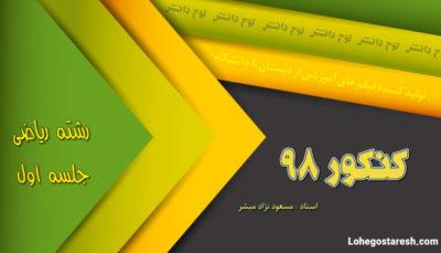 حل سوالات ریاضی کنکور 98 ریاضی