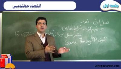 آموزش اقتصاد مهندسی