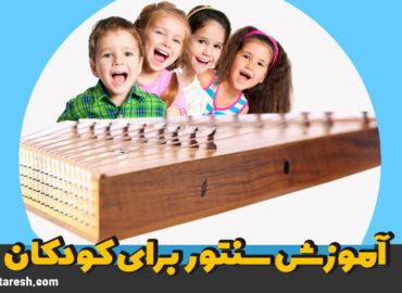 آموزش سنتور برای کودکان