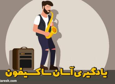 آموزش ساکسیفون (saxophone)