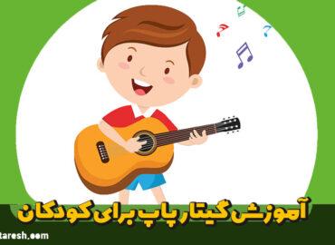 آموزش گیتارپاپ برای کودکان