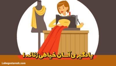آموزش خیاطی زنانه 1