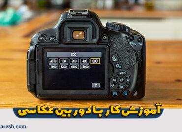 آموزش کار با دوربین عکاسی