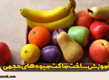 آموزش ساخت ماکت میوه های حجمی