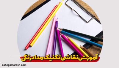 آموزش نقاشی تکنیک مداد رنگی