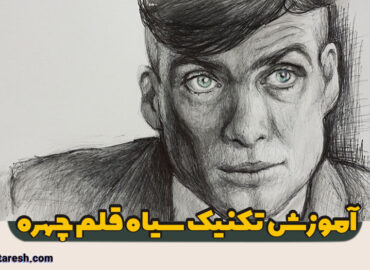 آموزش طراحی سیاه قلم چهره
