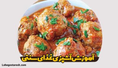 آموزش آشپزی غذاهای سنتی