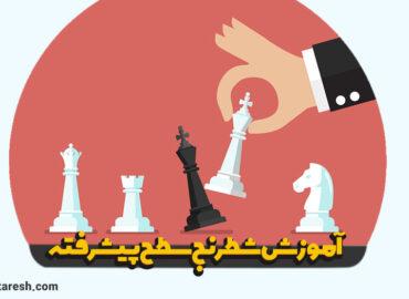 آموزش شطرنج حرفه ای