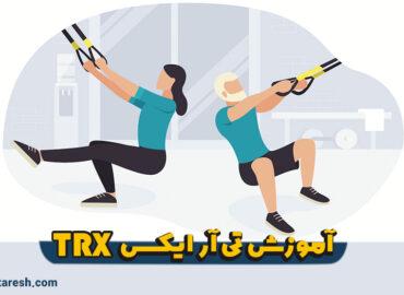 آموزش تی آر ایکس (TRX)