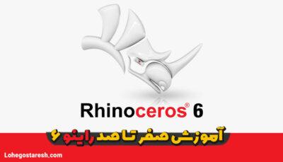 آموزش راینو 6 (Rhinoceros 3D 6)