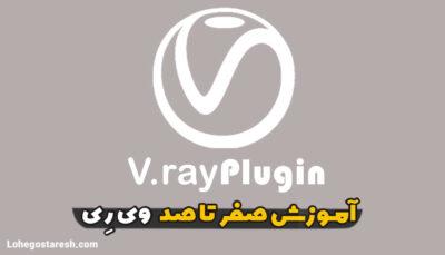 آموزش وی ری V.ray
