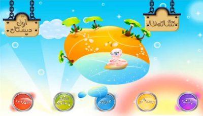 اپلیکیشن ویندوزی دروس اول دبستان