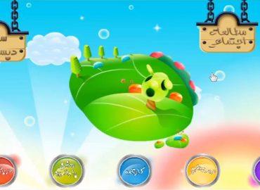 اپلیکیشن ویندوزی دروس سوم دبستان