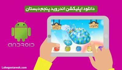اپلیکیشن اندرویدی دروس پنجم دبستان