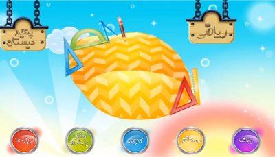 اپلیکیشن ویندوزی دروس پنجم دبستان