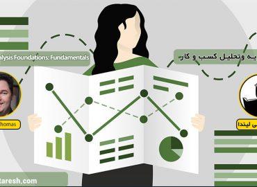آموزش تجزیه و تحلیل کسب و کار